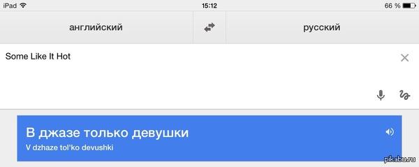 Такого перевода я не ожидала)