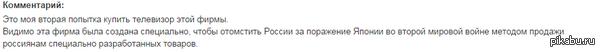 Отзыв о японском телевизоре собранном в России. Искал отзывы о товаре одной японской фирмы по производству телевизоров и наткнулся на такой вот комментарий.