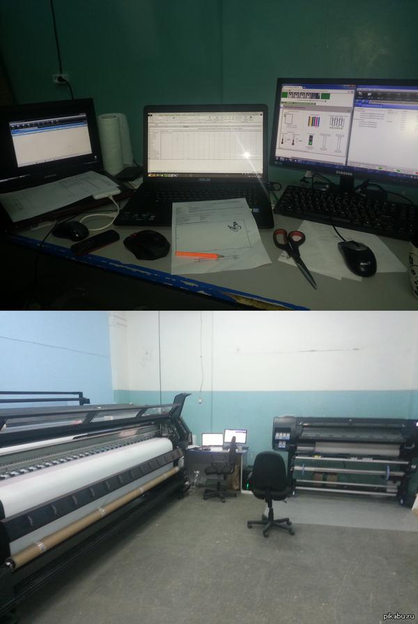 Раз уж пошла такая пьянка то вот, мое место работы, оператор широкоформатного принтера (3.2м + 1,6м) фоткал на кружку с кофе