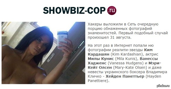 Новая волна украденных фото знаменитостей Фото http://showbiz-cop.ru/novosti/2193-v-set-popali-nju-foto-kim-kardashjan-emmy-stoun-i-vanessy-hadzhens [дополняется]