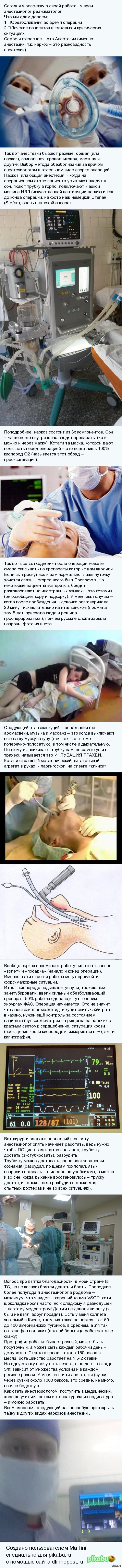 Работа врача анестезиолога-реаниматолога, кратко о наркозе обещанный длиннопост о моей работе