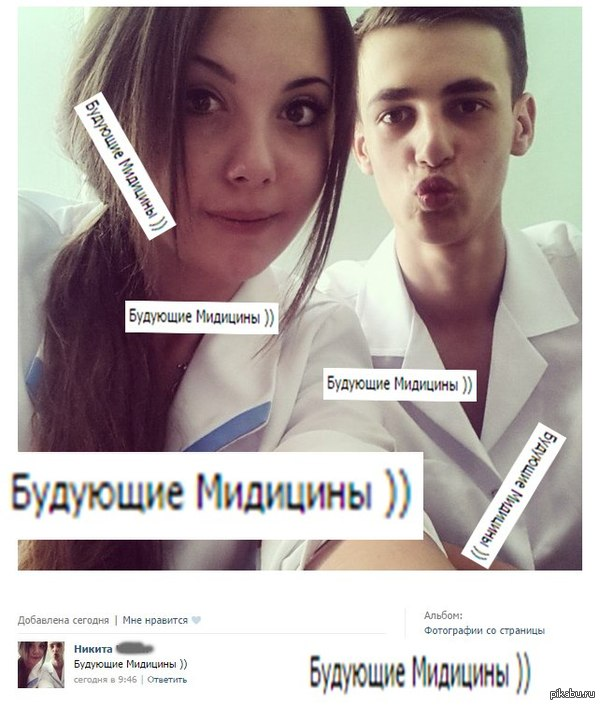 Мидицины