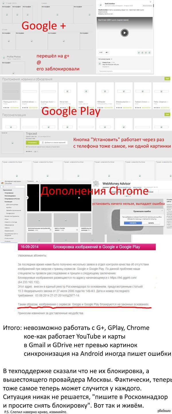 """Московский провайдер заблокировал часть сервисов Gooogle """"по приказу Роскомнадзора"""" Подарок пользователям Android: практически везде пропали картинки, кое-где не работают кнопки и часть функционала. Так уже 2 недели, есть официальный коммент."""