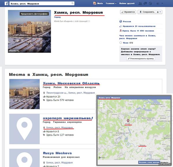Даже не заметила, как переехала.  Кто-нибудь еще замечал такие внеплановые переселения на facebook?)) Этот чудесный сайт решил, что мой город, да и Москва с аэропортом Шереметьево дружно переехали в Мордовию.