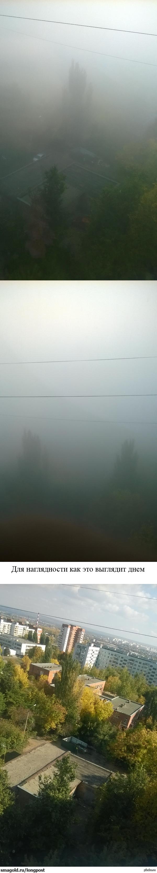 Заснул в Пензе проснулся в Сайлент Хилл Вот такой туман был сегодня утром