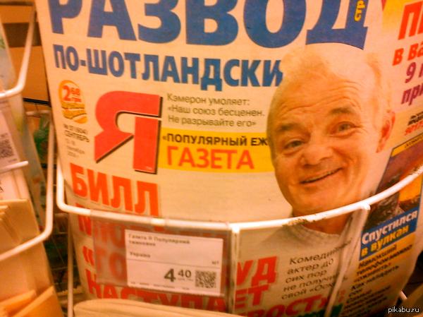 """Газета """"Я популярный еж"""" Наверное где-то есть газеты """"Я непопулярный зайчик"""" или """"Я забавная лисичка"""""""