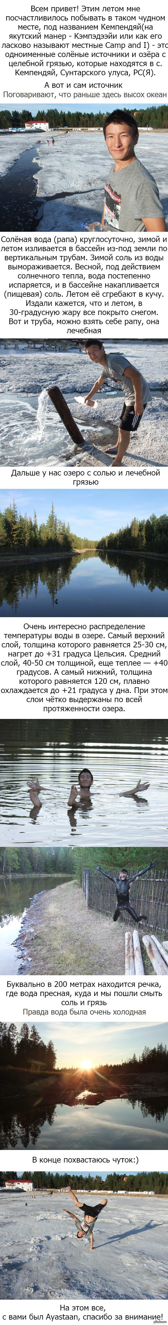 Чудесное местечко - Кемпендяй Запоздалый пост про лето