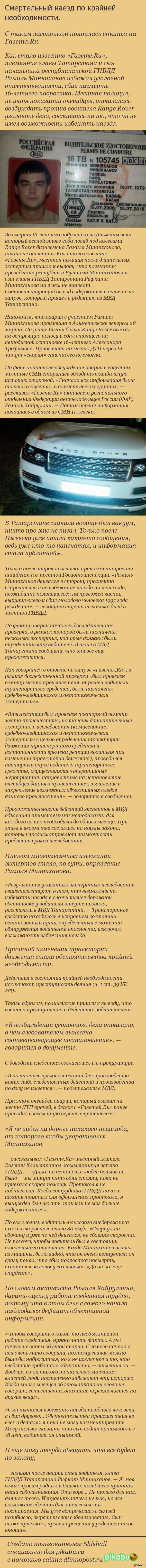 Смертельный наезд по крайней необходимости Полиция не стала возбуждать уголовное дело против сына главы ГИБДД Татарстана после смертельного наезда на подростка
