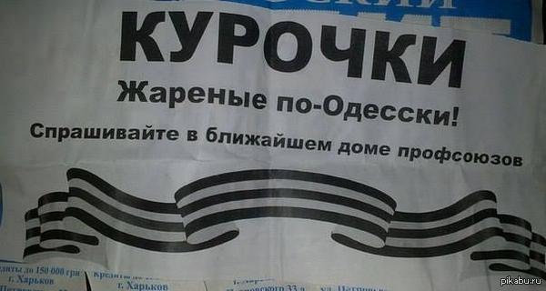 Через п'ять років нікого не притягнуто до відповідальності за трагедію в Одесі, - Моніторингова місія ООН в Україні - Цензор.НЕТ 7202