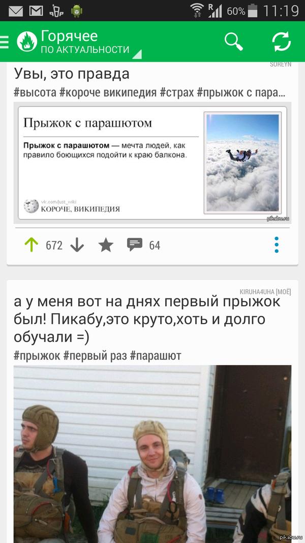 Идеальное совпадение
