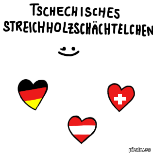 Ты немец / прекрасно говоришь по-немецки, если ты можешь произнести : tschechisches Streichholzschächtelchen