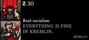 """Здоровый юмор в игре) Шикарная бродилка (где еще можно выбрать навык """"коммунизм"""" который при должном развитии дает не только шапку ушанку но и атомную бомбу=)"""