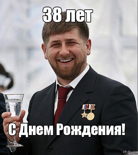 С Днем Рождения! Рамзану Кадыровову сегодня 38лет
