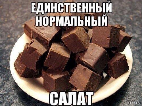 """салат"""