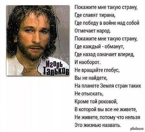 6 октября 1991 года в Санкт-Петербурге не стало выдающегося русского музыканта Игоря Талькова.