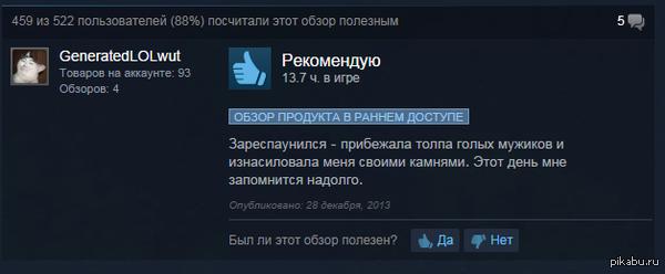 Отзыв. Steam