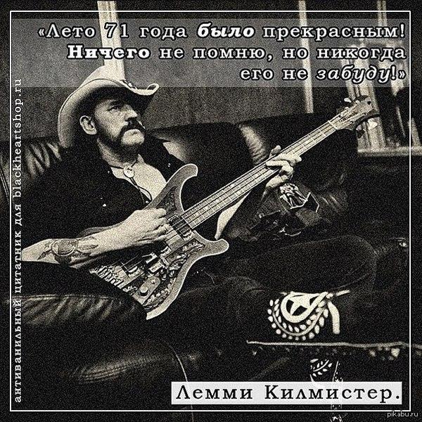 Хорошо сказал )) по рокерски ))