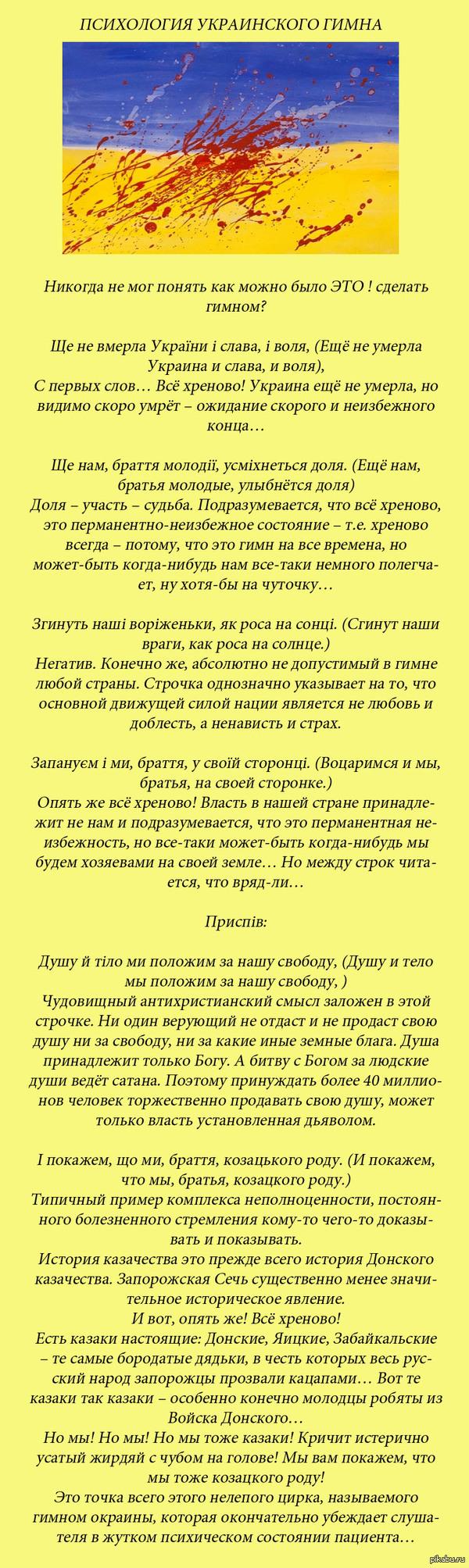 Психология украинского гимна