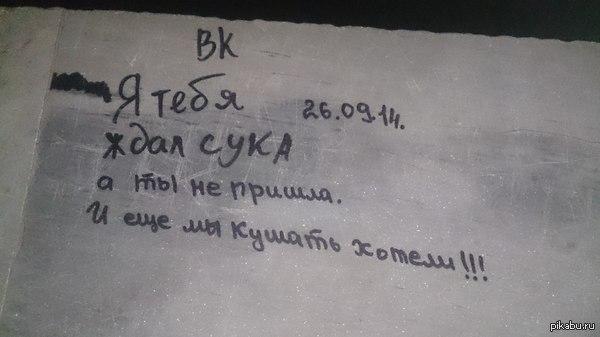 Вчера гулял на набережной.... Гулял вчера у себя в городе на набережной вечером и вот увидел такую надпись на мраморе.