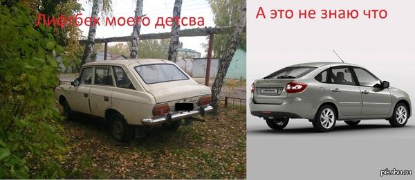 Мой взгляд на АвтоВАЗ З.Ы. не очень дружу с графическими редакторами, не судите строго.