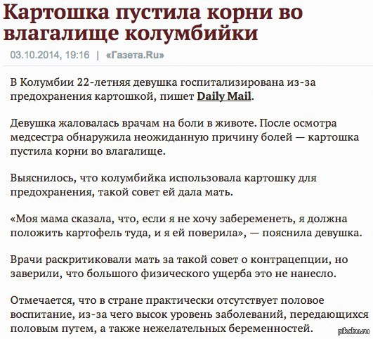 Нечто странное пруфик: http://www.gazeta.ru/social/news/2014/10/03/n_6531853.shtml