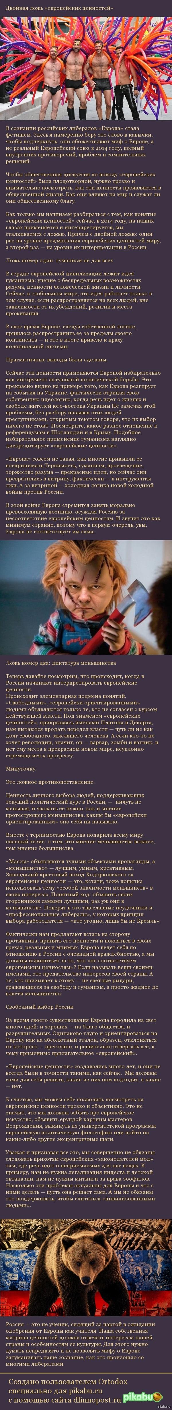 Двойная ложь «европейских ценностей». Россия — это не ученик, сидящий за партой в ожидании одобрения от Европы как учителя. Наша собственная матрица ценностей должна отвечать интересам нашей страны и особенностям ее культуры.