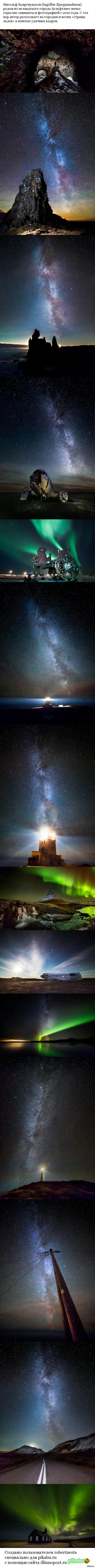 Исландский охотник за звездами.