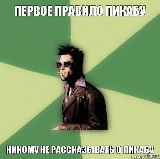 """Бойцовский Клуб К посту <a href=""""http://pikabu.ru/story/pikabu_v_stolovoy_2721278"""">http://pikabu.ru/story/_2721278</a>  Вспомнился отрывок из книги, где официант говорит рассказчику, что всё, что он закажет, бесплатно"""