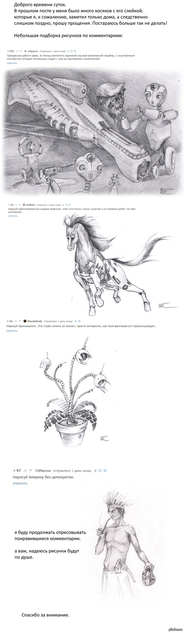 "Рисунки по мотивам комментов (посерьёзнее) часть менее серьёзная:  <a href=""http://pikabu.ru/story/po_motivam_kommentov_2723286"">http://pikabu.ru/story/_2723286</a>"