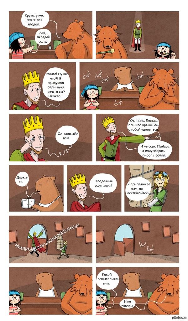 Медведь - Глава Вторая (Страница 10) Перевод - CentralZD