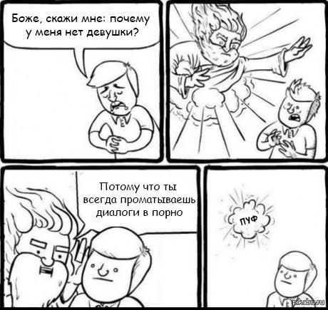 Диалоги в п0рн0 Перевод с 9gag.com