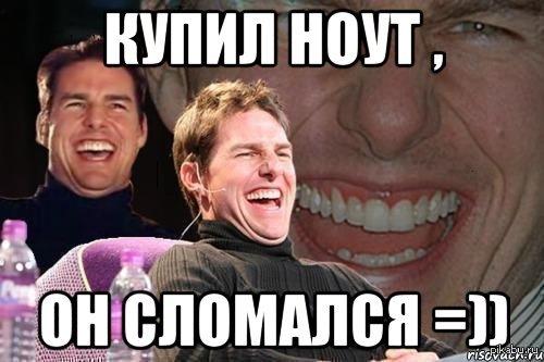 Купил ноут =))