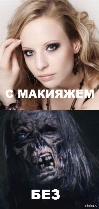 Стереотипы. Типичный юмор по поводу макияжа девушек и стереотипов по поводу него, никого оскорбить не хочу. -)