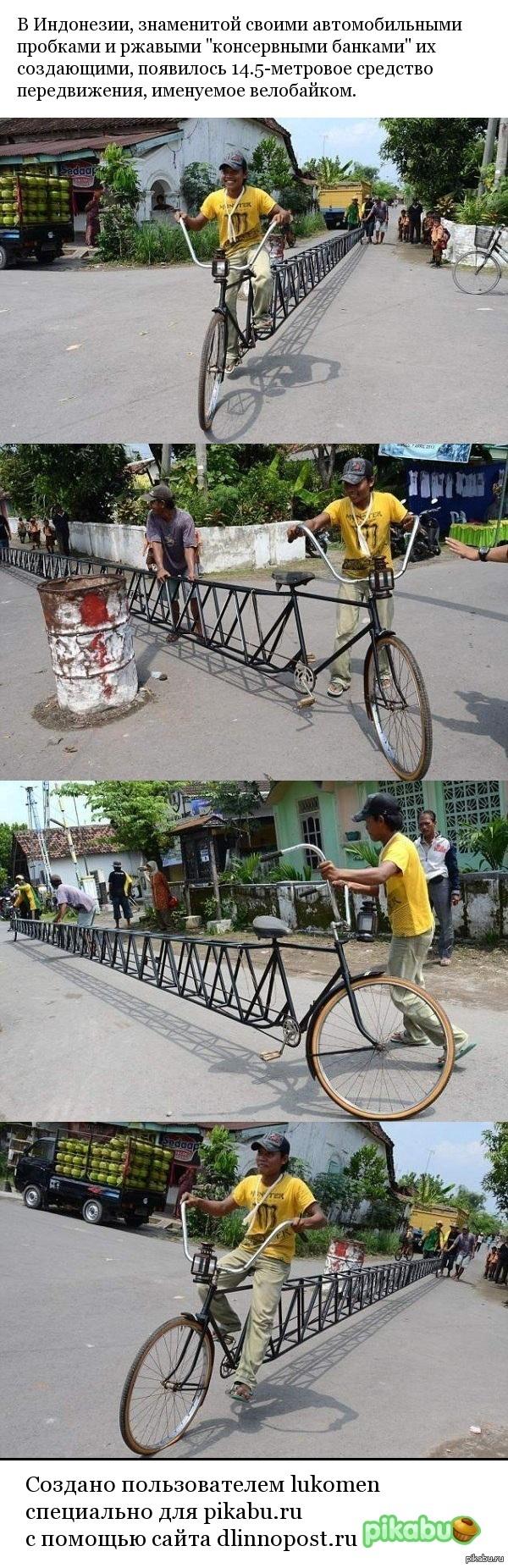 Cамый длинный велосипед сделали в Индонезии.