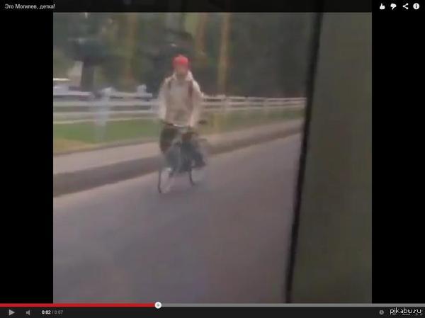 Велосипедист засмотрелся в Могилеве https://www.youtube.com/watch?v=IQdJ1Zk-1Qs