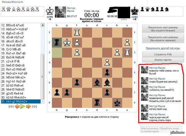 Даже в шахматах ни как без политики п*здеть научили а в шахматы не научили