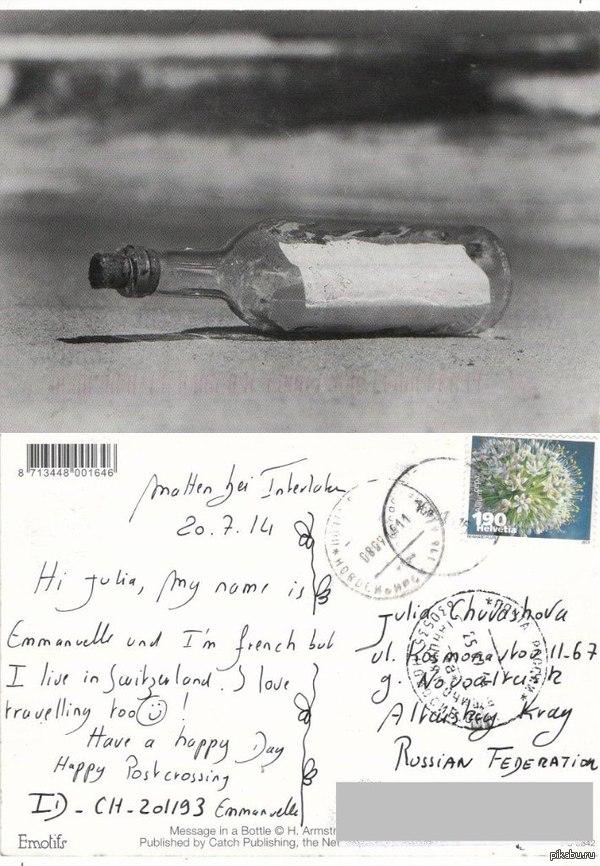 Ищу Юлю из Новоалтайска На почте ошиблись адресом (и неправильно указали индекс). В связи с этим разыскиваю настоящего адресата. Текст открытки в комментариях.