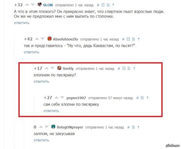 "Как-то неловко получилось... Ссылка на пост: <a href=""http://pikabu.ru/story/detskoe_gostepriimstvo_2721911"">http://pikabu.ru/story/_2721911</a>"