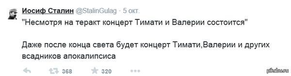 Твиттер и Сталин продолжают радовать