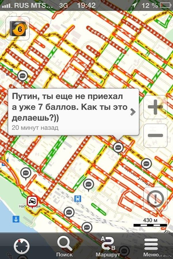 Действительно как?!) Сегодня пробки невероятные. А Владимир Владимирович приедет только завтра!