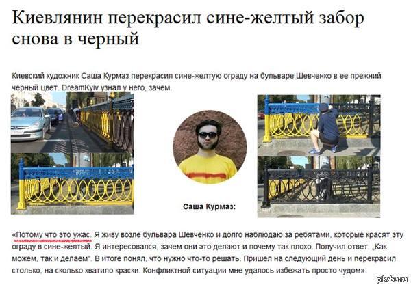 Киевлянин перекрасил забор