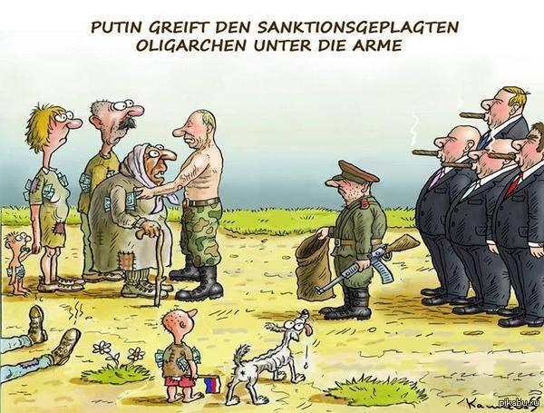 Путин — это Робин Бэд. Он забирает деньги у бедных и отдает богатым