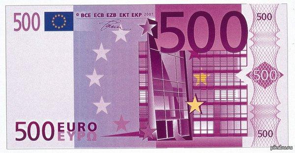 Двадцать пять тысяч рублей. ЕВРО (Курсы валют ЦБ РФ: EUR) Close 50.2017