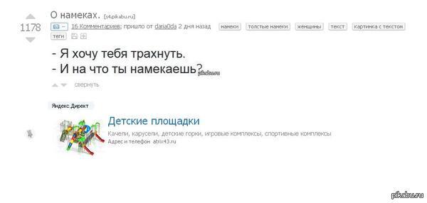 """Теперь понятно, на что был намек. Спасибо Яндексу за """"пояснение"""""""