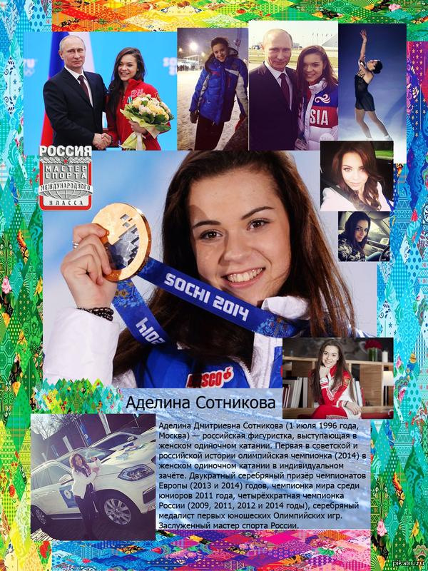 Мотивирует!) Аделина Сотникова - первая в советской и российской истории олимпийская чемпионка (2014) в женском одиночном катании в индивидуальном зачёте.