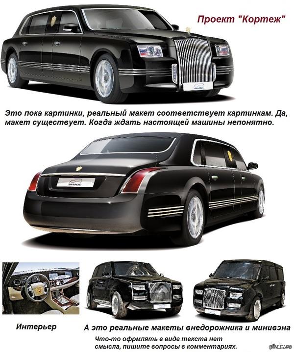 """Проект """"Кортеж"""" Лимузин и машины для власти"""
