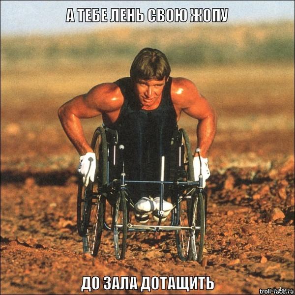 Это Рик Хансен - спортсмен, страдающий параличом нижних конечностей, который стал первым человеком, совершившим кругосветное путешествие в инвалидной коляске