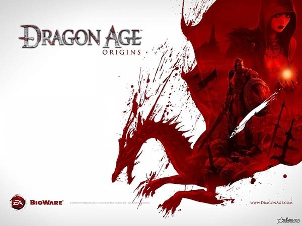 Раздача Dragon age в Origin