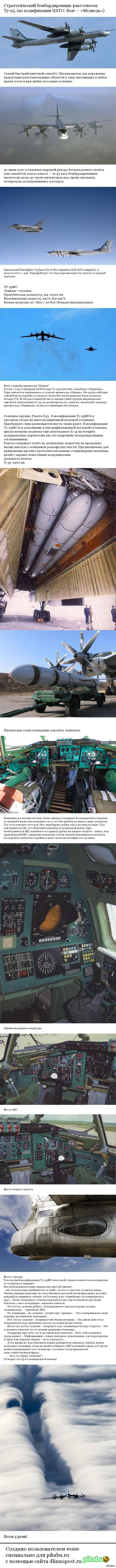 Немого о ТУ-95.