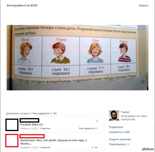 Чему учат детей))